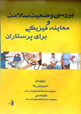 بررسی وضعیت سلامت و معاینه فیزیکی برای پرستاران