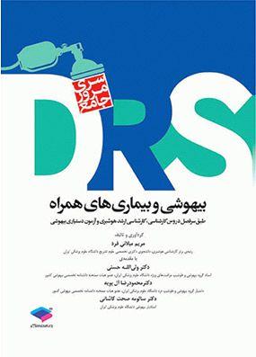 مرور جامع بیهوشی و بیماری های همراه DRS