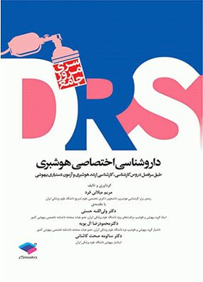 DRS مرور جامع داروشناسی اختصاصی هوشبری
