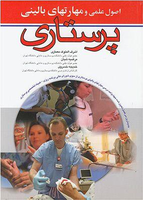 اصول علمی و مهارت های بالینی پرستاری   اشرف الملوک معماری - مرضیه شعبان   انتشارات اندیشه رفیع