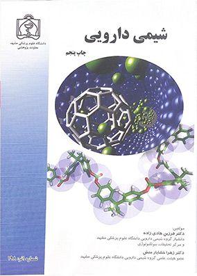 شیمی دارویی   فرزین هادی زاده - زهرا خشایار منش   دانشگاه علوم پزشکی مشهد
