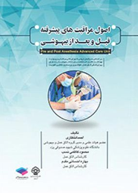 اصول مراقبتهای قبل و بعد بیهوشی   احمد انتظاری - محمود کاظمی نسب   انتشارات جامعه نگر