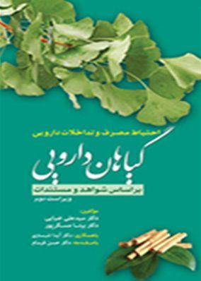 احتیاط مصرف و تداخلات دارویی گیاهان دارویی | سید علی ضیائی - بیتا مسگرپور | تیمورزاده