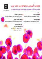 مجموعه آموزشی هماتولوژی و بانک خون