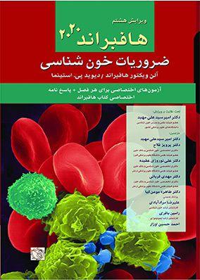 ضروریات خون شناسی هافبراند ۲۰۲۰ | سیدعلی مهبد - پرویز فلاح | اشراقیه
