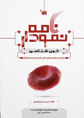 نمودار نامه خون شناسی | امید برادریان قنبری | موسسه علمی سنا
