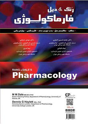 فارماکولوژی رنگ و دیل