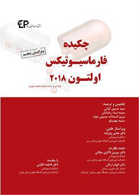 چکیده فارماسیوتیکس التون ۲۰۱۸ | حسین کیائی | انتشارات اطمینان