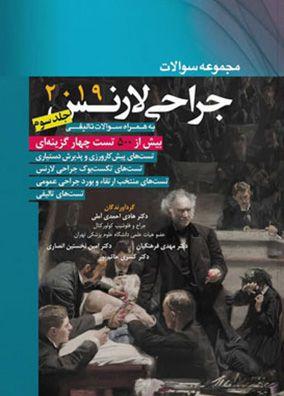 مجموعه سوالات جراحی لارنس جلد سوم   هادی احمدی آملی   انتشارات آرتین طب