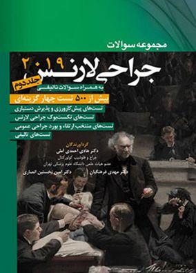 مجموعه سوالات جراحی لارنس جلد 2   هادی احمدی آملی   انتشارات آرتین طب