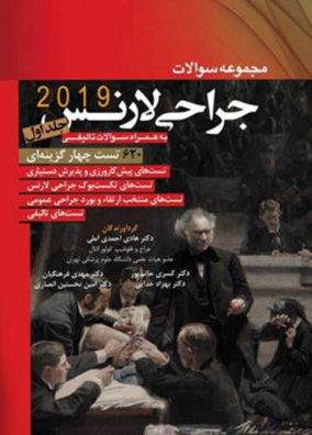 مجموعه سوالات جراحی لارنس جلد 1 | هادی احمدی آملی | انتشارات آرتین طب
