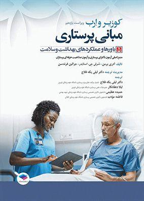 مبانی پرستاری کوزیر و ارب 2021 جلد 5 باورها و عملکردهای بهداشت و سلامت | لیلی یکه فلاح | انتشارات جامعه نگر