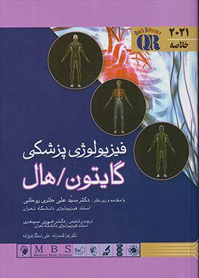 خلاصه فیزیولوژی پزشکی گایتون و هال 2021  سید علی حائری روحانی - حوری سپهری   انتشارات اندیشه رفیع
