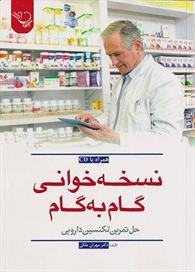 نسخه خوانی گام به گام همراه با حل تمرین تکنسین دارویی و CD   مهران ملکی   انتشارات ایده نوین