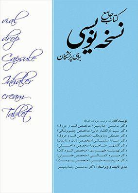 کتاب جامع نسخه نویسی برای پزشکان   محسن جام شیر   انتشارات ایده نوین