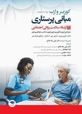 مبانی پرستاری کوزیر و ارب 2021 جلد 9 ارتقاء سلامت روانی اجتماعی   لیلی یکه فلاح   انتشارات جامعه نگر