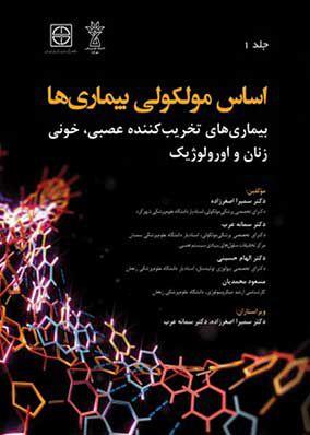 اساس مولکولی بیماری ها جلد 1   سمیرا اصغرزاده   انتشارات رویان پژوه