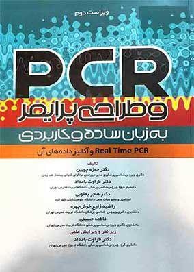 PCR و طراحی پرایمر به زبان ساده | حمزه چوبین | انتشارات جامعه نگر