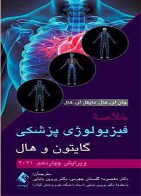 خلاصه فیزیولوژی پزشکی گایتون 2021 | پروین بابایی | انتشارات ارجمند