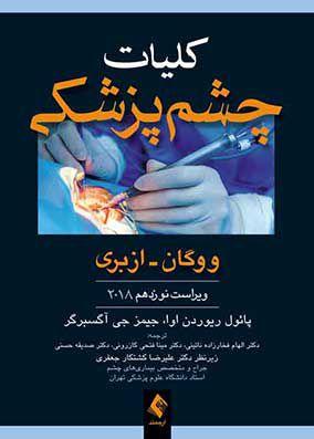 کلیات چشم پزشکی ووگان | الهام فخارزاده | انتشارات ارجمند