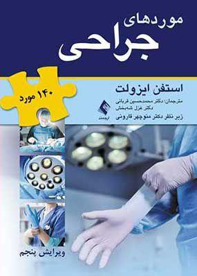 موردهای جراحی استفن ایزولت | محمدحسین قربانی | انتشارات ارجمند