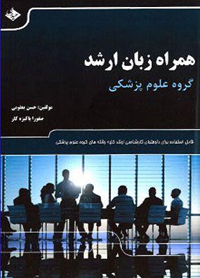 همراه زبان ارشد گروه علوم پزشکی | حسن یعقوبی | انتشارات حیدری