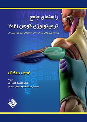 راهنمای جامع ترمینولوژی کوهن 2021 | فاطمه گودرزی | انتشارات حیدری