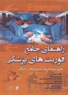 راهنمای جامع فوریتهای پزشکی   سعید حمیدی زاد   انتشارات بشری