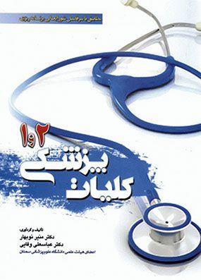 کلیات پزشکی 1 و  2 | منیر نوبهار | انتشارات بشری