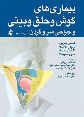 بیماریهای گوش و حلق و بینی | عبدالحسین ستوده نیا | انتشارات ارجمند