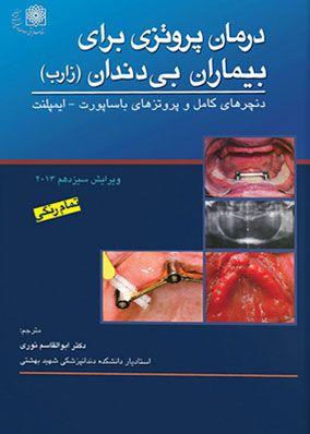 درمان پروتزی بیماران بی دندان 2013 زارب | ابوالقاسم نوری | انتشارات آرتین طب