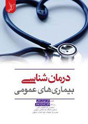 درمان شناسی بیماری های عمومی | مهران ملکی | انتشارات ایده نوین