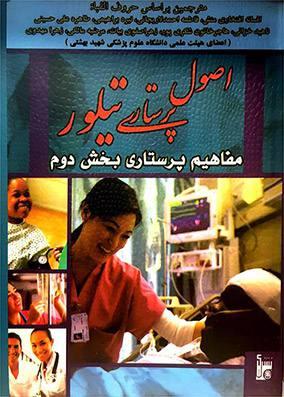 خرید کتاب مفاهیم پرستاری تیلور بخش دوم ترجمه افسانه افتخاری منش انتشارات بشری