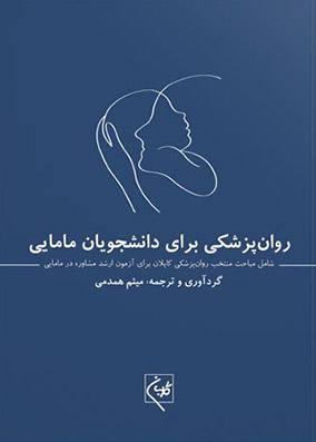 خرید کتاب روانپزشکی برای دانشجویان مامایی نوشته میثم همدمی انتشارات گلبان