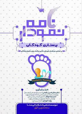 خرید کتاب نمودارنامه پرستاری کودکان موسسه سنا