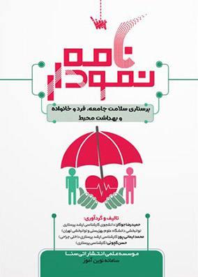 خرید کتاب نمودار نامه پرستاری سلامت جامعه موسسه سنا