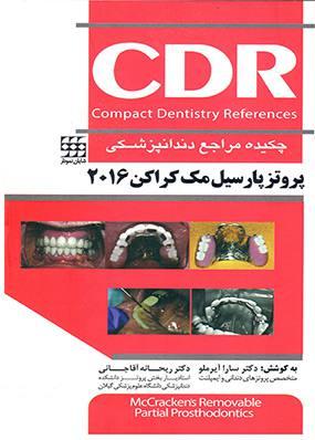 خرید کتاب CDR مک کراکن 2016 شایان نمودار