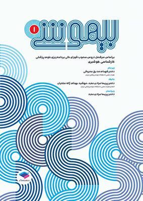 بیهوشی مرادی جلد 1   پریسا مرادی مجد   انتشارات جامعه نگر