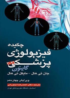 چکیده فیزیولوژی گایتون و هال 2021 | احمدرضا نیاورانی | انتشارات آرتین طب