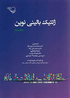 ژنتیک بالینی نوین اندرو رید | محمدرضا میری نژاد | انتشارات ایده نوین