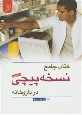 کتاب جامع نسخه پیچی در داروخانه | مهران ملکی | انتشارات ایده نوین