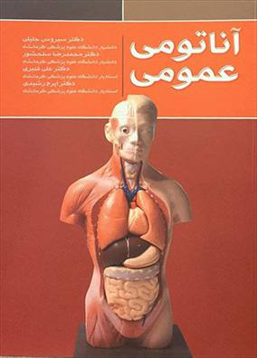 آناتومی عمومی | سیروس جلیلی | انتشارات ایده نوین