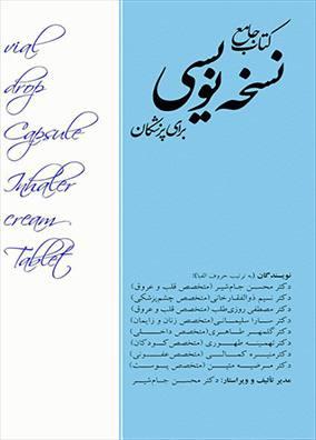 کتاب جامع نسخه نویسی برای پزشکان | محسن جام شیر | انتشارات ایده نوین