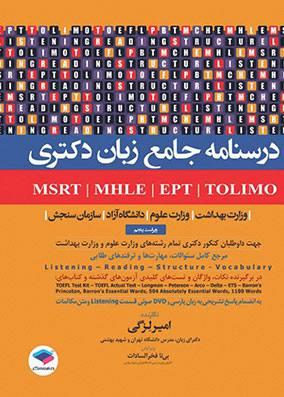 درسنامه جامع زبان دکتری TOLIMO ،MSRT ،MHLE ،MCHE وEPT   امیر لزگی   انتشارات جامعه نگر