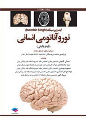 نوروآناتومی انسانی پایه بیرسینگ 2018   احسان گلچینی   انتشارات جامعه نگر