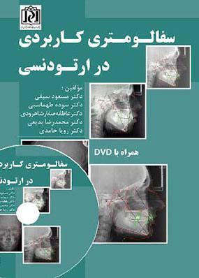 سفالومتری کاربردی در ارتودنسی   مسعود سیفی   انتشارات شایان نمودار