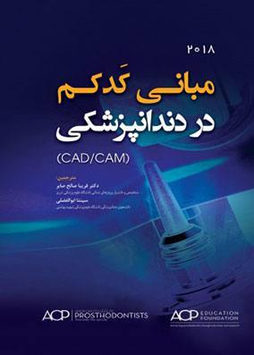 مبانی کدکم در دندانپزشکی   فریبا صالح صابر   انتشارات رویان پژوه